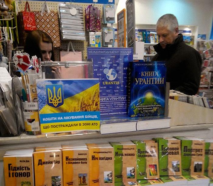 Книжный магазин в Киеве