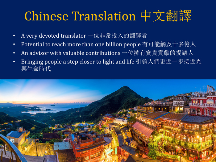 Urantia Book Chinese Translation Presentation 2020