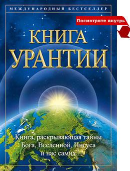 3D модель Мироздания по Книге Урантии B-ru0